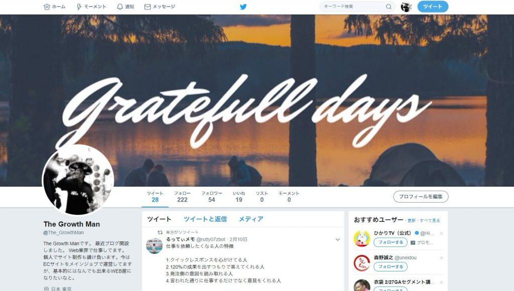 Twitterヘッダー画像