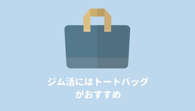 【ジム活】ジム通いにおすすめのバッグはトートバッグなんです!!