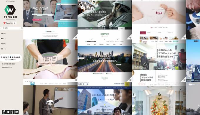 オシャレなウェブサイトの参考デザインリンク集   ウェブ・ファインダー