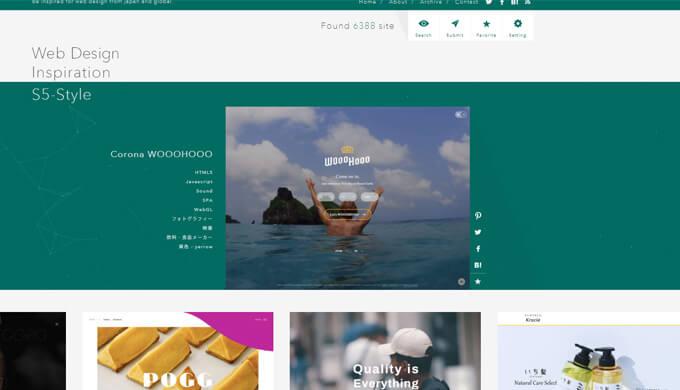 【S5-Style】Webデザインギャラリー / Web Design Inspiration