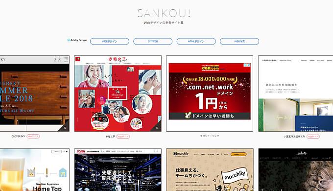SANKOU!   Webデザインの参考サイト集