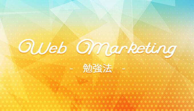 Webディレクターがマーケティングスキルを身につける為の勉強法