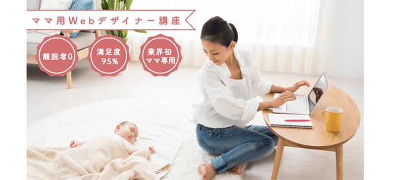 1ヶ月で完結!大人気のママ用Webデザイナー講座【Famm】