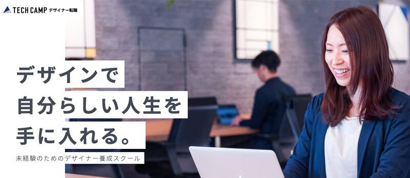 転職までしっかりサポート!通学型Webデザインスクール【TECH::CAMP】