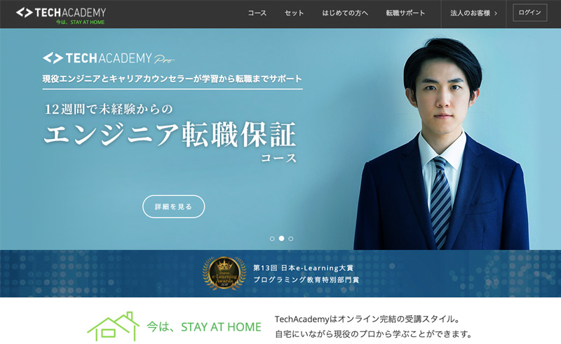 オンラインで学べるプログラミングスクール【TechAcademy】